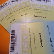 сухишвили в киеве 2017 билеты цена