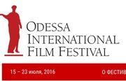 Билет на одесский кинофестиваль