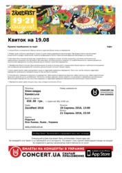 Билет на Zaxidfest/Західфест (один день 19.08.16)