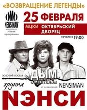 Билеты на концерт Нэнси Ненси Ненсі Nensi,  сб 25 февраля Партер 2 ряд!