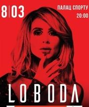 Билеты на концерт ЛОБОДА LOBODA  8 марта. 1,  2,  3 секторы. Места рядом.