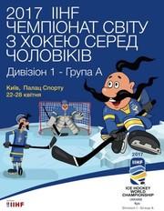 Билеты на матчи Украины на Чемпионат мира по хоккею,  Киев 22-28 апреля