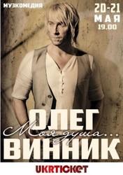 Билеты на концерт Винника в Одессе