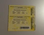 Продам 2 билета в театр;  спектакль  Вася должен позвонить 24.06.17