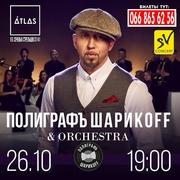 Билеты на концерт Полиграфа Шарикова (Киев)