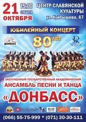 ансамбль песни и танца ДОНБАСС билеты,  купить