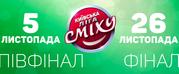 Билеты на финал 26.11 Киевской ЛИГИ СМЕХА. КЛС. Ліга Сміху