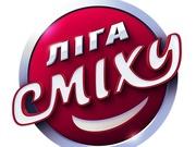Билеты на ФИНАЛ Киевской ЛИГИ СМЕХА 26.11 Квартал Спецпроект-батл 3.12