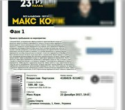 Билет на Макса Коржа ФАН1 Киев 23 декабря 5шт