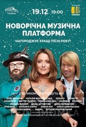 Новорічна музична платформа продам билет на концерт