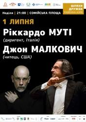 «Шляхи дружби» Джон Малкович и Риккардо Мути СКИДКА 50%