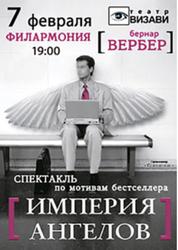Билеты в театр на «Империя Ангелов» 7.02