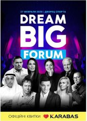 DreamBIG Forum — Форум больших мечтателей,  Киев  https://obyava.ua/ru/