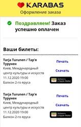Билеты на концерт Tarja Turunen(Christmas together) 11.12.2020   19:00